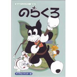 のらくろ DVD-BOX デジタルリマスター版 sora3