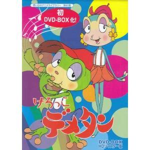 中古 けろっこデメタン DVD-BOX HDリマスター版 (DVD)|sora3