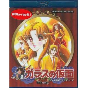 中古 ガラスの仮面 (Blu-ray)|sora3