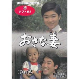 中古 おさな妻 DVD-BOX Part2 HDリマスター版 (DVD)|sora3