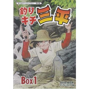 中古 釣りキチ三平 DVD-BOX1 デジタルリマスター版 (DVD) sora3