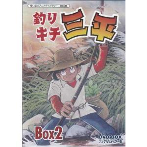 中古 釣りキチ三平 DVD-BOX2 デジタルリマスター版 (DVD) sora3