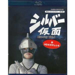 中古 シルバー仮面 Vol.1 (Blu-ray)|sora3