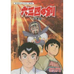 中古 六三四の剣 少年編 DVD-BOX HDリマスター版 (DVD)|sora3