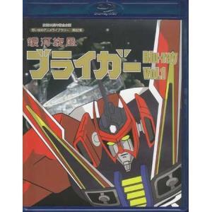 中古 銀河旋風ブライガ- Blu-ray Vol.1 (Blu-ray)|sora3