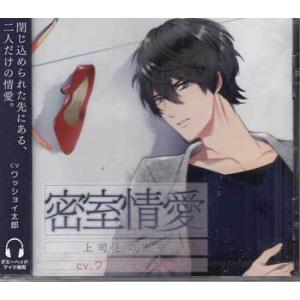 密室情愛 上司との密室 (CD)|sora3