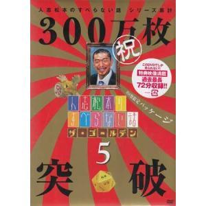 人志松本のすべらない話 ザ ゴールデン5 (DVD) sora3