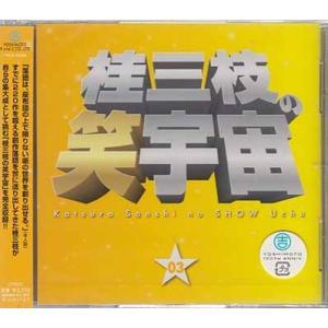 桂三枝の笑宇宙03 (CD)|sora3