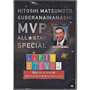 人志松本のすべらない話 夢のオールスター戦 歴代MVP全員集合スペシャル (DVD) sora3