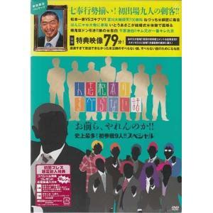人志松本のすべらない話 お前ら、やれんのか!!史上最多!初参戦9人!!スペシャル (DVD) sora3