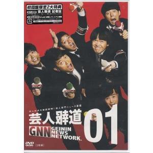 芸人報道01 (DVD)|sora3