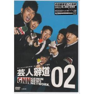 芸人報道 02 (DVD)|sora3