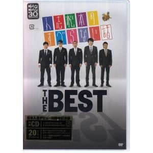 人志松本のすべらない話 THE BEST (CD、DVD)|sora3