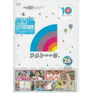 アメトーーク!DVD26|sora3