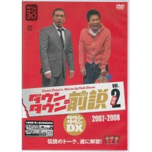ダウンタウンの前説 vol.2 (DVD) sora3