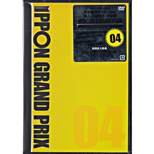 IPPONグランプリ 04 (DVD)|sora3