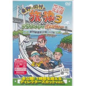 東野 岡村の旅猿3 プライベートでごめんなさい… 瀬戸内海 島巡りの旅 ハラハラ編 プレミアム完全版 (DVD) sora3