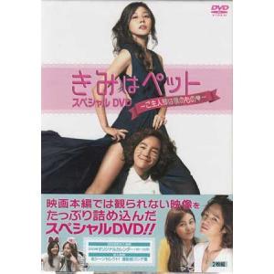 きみはペット スペシャルDVD ご主人様は僕のもの (DVD) 【今月のSALE ポイント3倍】 sora3