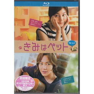 きみはペット (Blu-ray) sora3