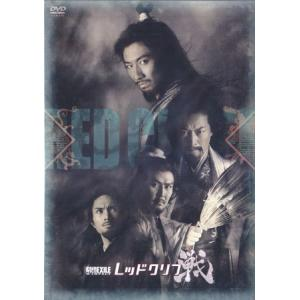 劇団EXILE W-IMPACT レッドクリフ -戦- (DVD)