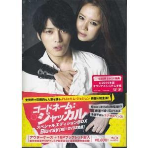 コードネーム:ジャッカル スペシャルエディション Blu-ray BOX (Blu-ray) sora3