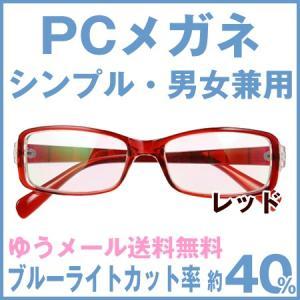 PCメガネ/レッド 赤 パソコン用メガネ PC Glasses EYELIR 男女兼用 (雑貨) sora3