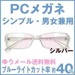 PCメガネ/シルバー 銀 パソコン用メガネ PC Glasses EYELIR 男女兼用 (雑貨) sora3
