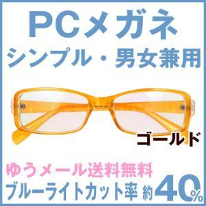 PCメガネ/ゴールド 金 パソコン用メガネ PC Glasses EYELIR 男女兼用 (雑貨)【今月のSALE ポイント3倍】 sora3