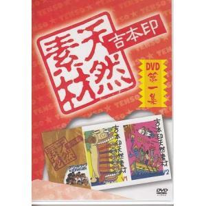吉本印天然素材DVD第一集 (DVD) sora3