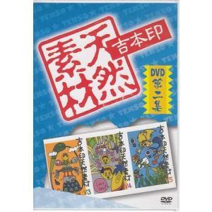 吉本印天然素材DVD第二集 (DVD) sora3