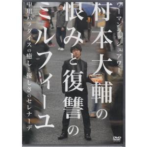 ウーマンラッシュアワー 村本大輔の恨みと復讐のミルフィーユ/中川パラダイスの癒しと優しさのセレナーデ (DVD) sora3