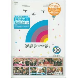 アメトーーク!DVD30|sora3