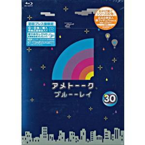 アメトーーク ブルーーレイ 30(Blu-ray)|sora3