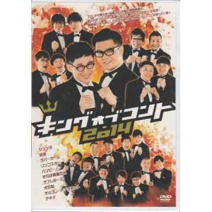 キングオブコント2014 (DVD) sora3
