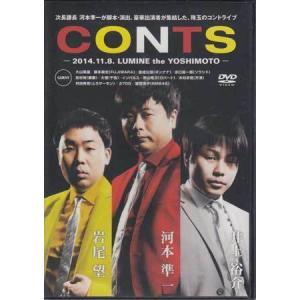 CONTS (DVD) sora3