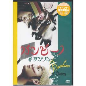 バンビーノ #ダンソン (DVD) sora3