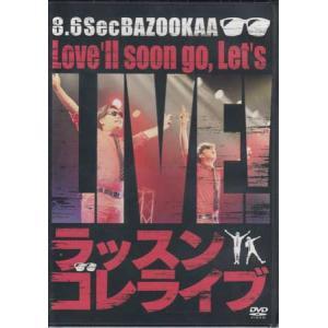 ラッスンゴレライブ (DVD) sora3