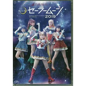 乃木坂46版 ミュージカル「美少女戦士セーラームーン」2019 (Blu-ray)|sora3