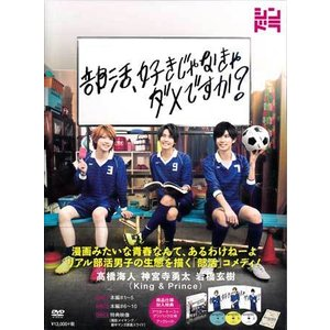部活、好きじゃなきゃダメですか? (DVD)|sora3