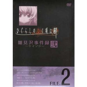ひぐらしのなく頃に解 雛見沢事件録 -ケイゾク- FILE.2