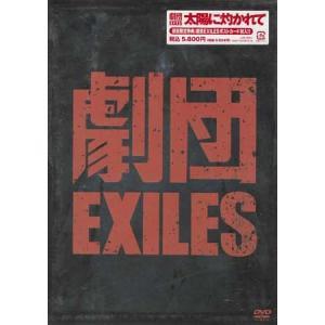 劇団EXILES 太陽に灼かれて 【今月のSALE ポイント3倍】