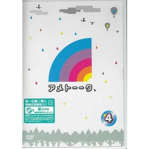 アメトーーク 4 (DVD)|sora3