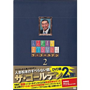 人志松本のすべらない話 ザ ゴールデン2 (DVD) sora3