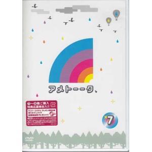 アメトーーク 7 (DVD)|sora3
