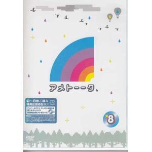 アメトーーク 8 (DVD)|sora3