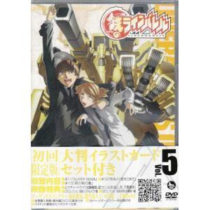 鉄のラインバレル Vol.5  DVD