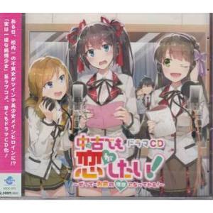ドラマCD 中古でも恋がしたい!〜ぜってーお前の理想になってやる!〜 (CD)|sora3