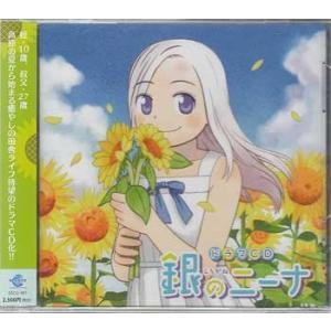 ドラマCD 銀のニーナ (CD)|sora3