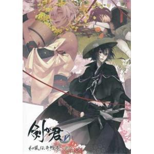 剣が君 for V 「和風伝奇絵巻 -弐-|sora3