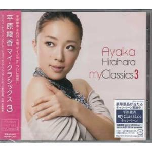 my Classics 3 / 平原綾香 (CD)